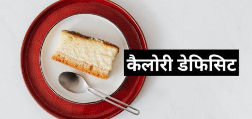 Calorie Deficit in Hindi
